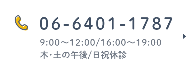 06-6401-1787